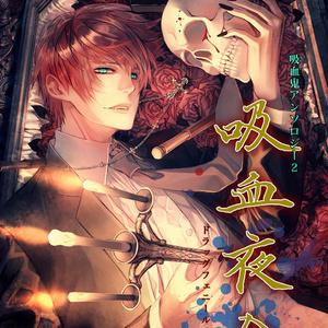 吸血鬼アンソロジー2「吸血夜会」-ドラッグフェニールの絵画・8-