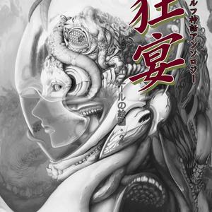 クトゥルフ神話アンソロジー「狂宴」-ドラッグフェニールの絵画・2-