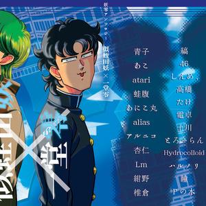 妖零アンソロジー『似蛭田妖×一堂零』