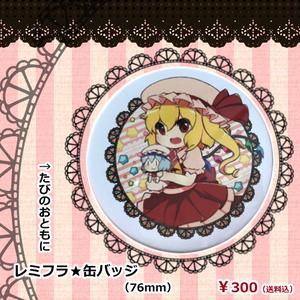 レミフラ★缶バッジ(76mm)