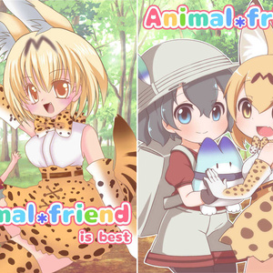 けもフレ本「Animal friend is best」