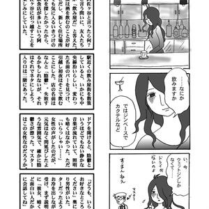 阿佐ヶ谷ヌマオンナ1