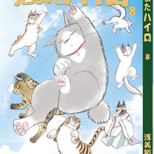 猫またハイロ8巻(データ版)