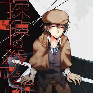 名探偵の殺人論理