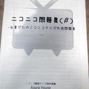 ニコニコ問題集(β) (値下げしました!)