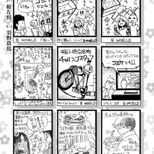 まんレポ合同誌3