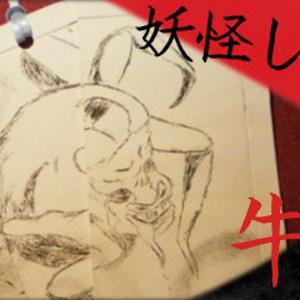[普通郵便82円]牛鬼 しおり | ご当地妖怪雑貨屋鶴屋もののけ堂 オリジナル | 牛鬼 黒