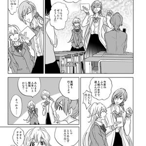 ナオト、Sing for Me!(2)