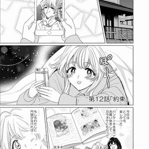 ナオト、Sing for Me!(4)