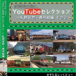 YouTubeセレクション~私鉄貨物・専用線編 その2