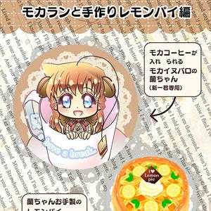 缶バッジ『新一君の大好物セット』〜モカランと手作りレモンパイ編〜