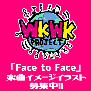 「Face to Face」※試聴可