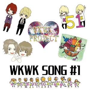 「WKWK SONG #1」※4曲セット/試聴可