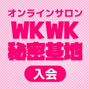 オンラインサロン「WKWK秘密基地」入会