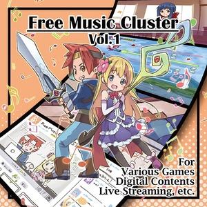 フリーミュージッククラスタ Vol.1(購入特典ステッカー付き)【ダウンロードデータ付き】:在庫あり