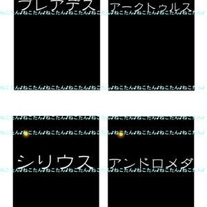 *・WEB素材イラスト画像・*【デジコン】スピリチュアル宇宙プレアデスspiritualアークトゥルス惑星lightシリウス魂アンドロメダ