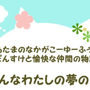 *・WEB素材イラスト画像・*【デジコン】無料0円Free!夢の森story物語=第3話=