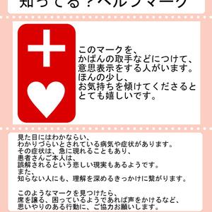 *・WEB素材イラスト画像・*【デジコン】親切やさしさ思いやり病気リハビリ症状ヘルプマーク療養セラピー