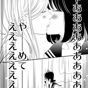 【DL版】彼女のくちづけ 感染するリビドー③ 3人目のリビドー
