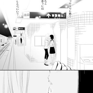 【DL版】彼女のくちづけ 感染するリビドー④ くちづけより熱く