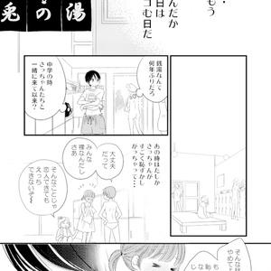 【DL版】彼女のくちづけ 感染するリビドー⑤ひみつの夜
