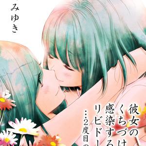 【DL版】彼女のくちづけ 感染するリビドー②  2度目のキス