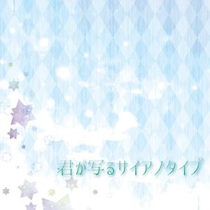【RTS!!13新刊】君が写るサイアノタイプ