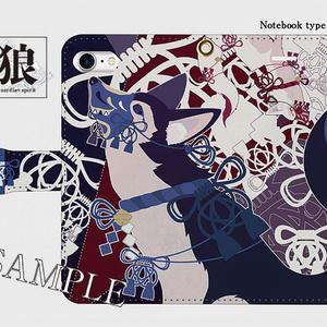【手帳型ケース/受注生産】和風狼風手帳型ケース