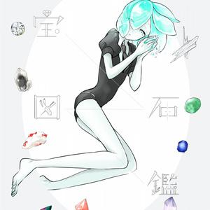 【クリックポストにて発送】「宝石図鑑」「ILLUSTBOOK」