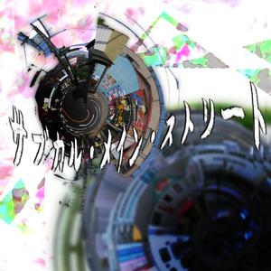 【2014M3春】サブカル・メイン・ストリート【DL版】
