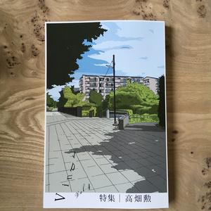 ビンダー4号 特集:高畑勲
