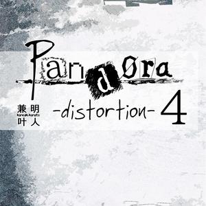 パンドラ-distortion- 4