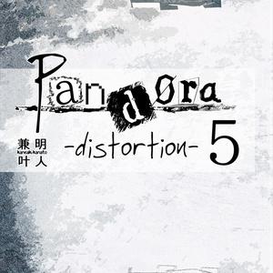 パンドラ-distortion- 5