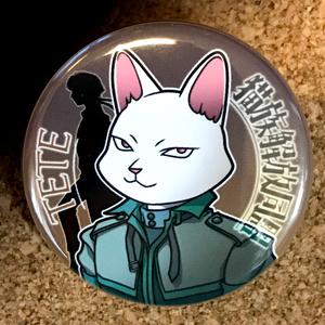 猫族解放同盟・リーダーテテバッジ