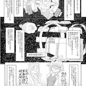 グランド・タートル号の出来事・思わぬトラブル