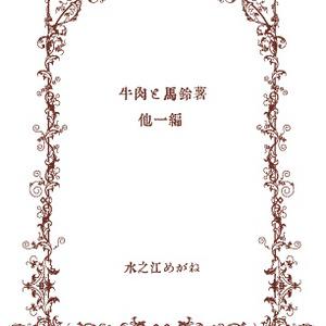 牛肉と馬鈴薯 他一編(DL版)