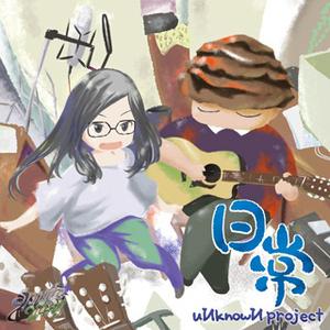 音楽CD「日常」