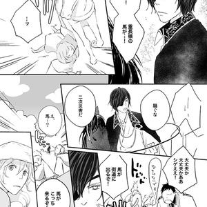真田幸村本vol.4「アネモネ」