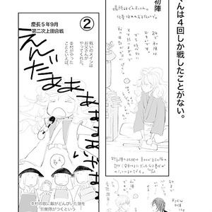 真田幸村本vol.1「dande」