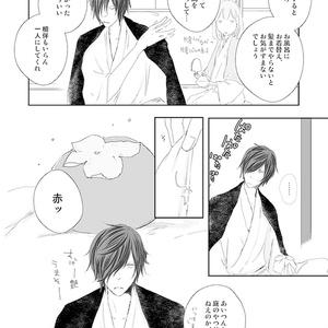 真田幸村本vol.2「poppy」