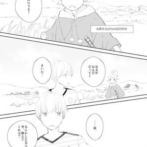 真田幸村本vol.3「リリィ」