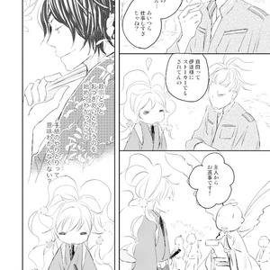 真田幸村本vol.7「セカンド」