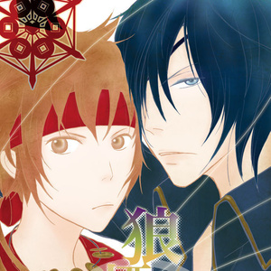 戦国BASARA DS series vol.3 「狼煙と蒼」