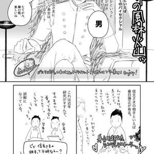 無料漫画2「今月の風林火山」