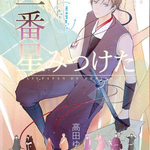 真田本vol.9 「一番星」