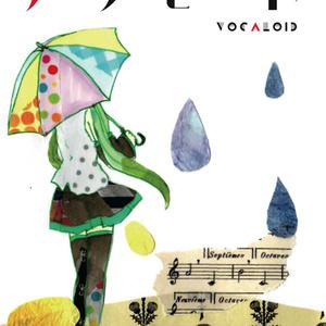 アラモード Vocaloid