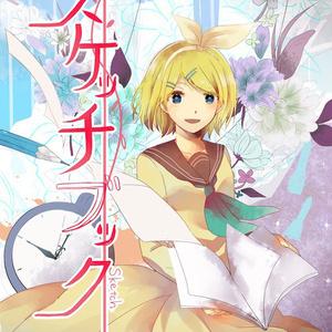 スケッチブック Vocaloid
