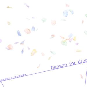 クロロ落ち旅団夢本 『Reason for drop』