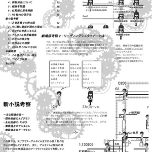 Steins;Gate 隙間解釈のアナリシス