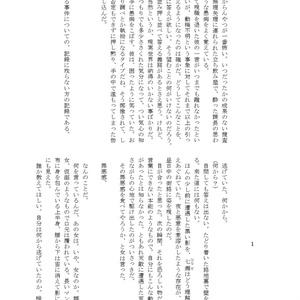 死霊課異聞Case:七瀬清隆